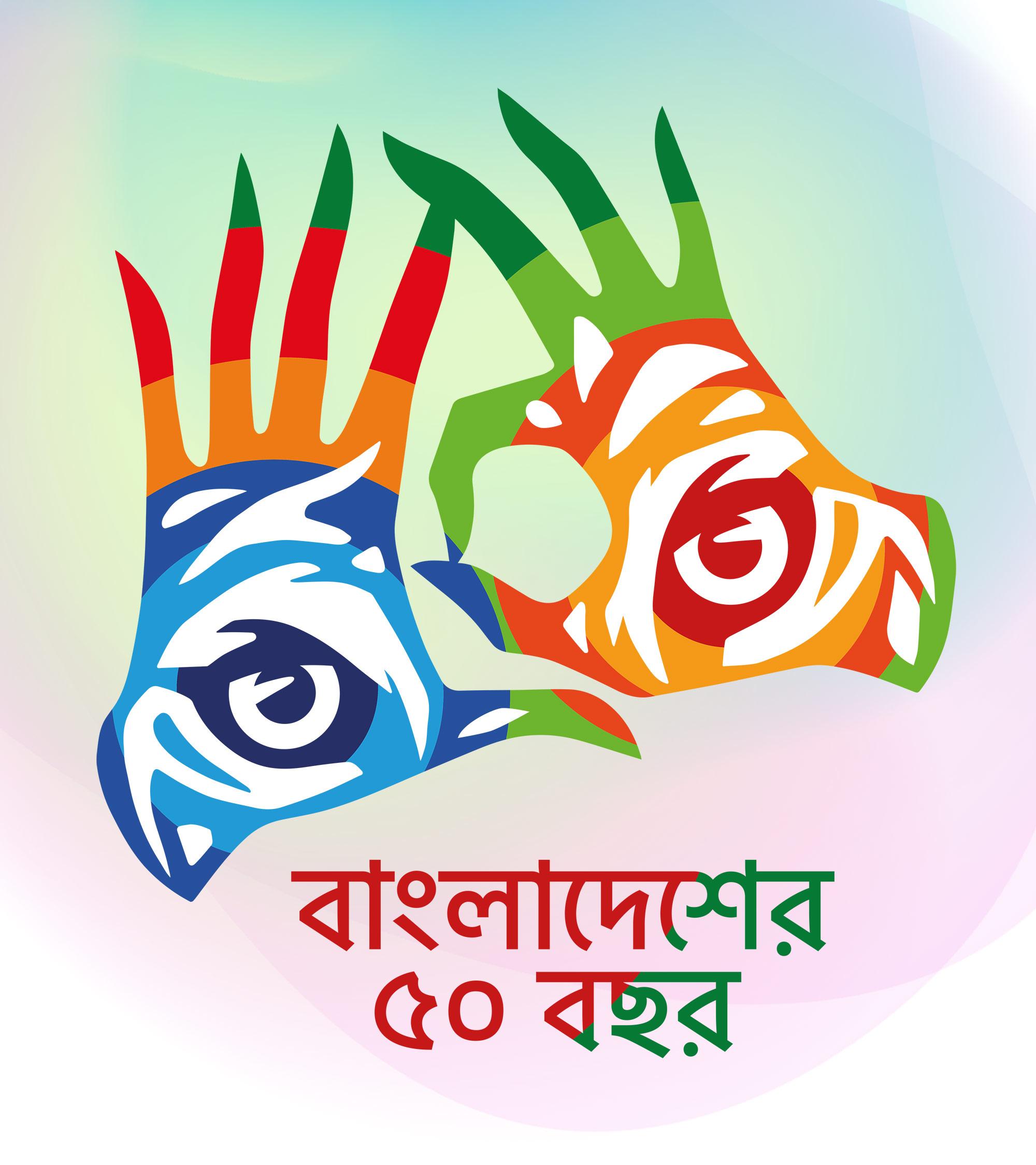 trommer 50 years of bangladesh logo bengali